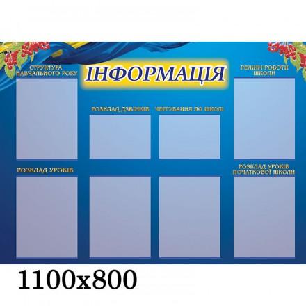 "Стенд ""Информация"" 0175"