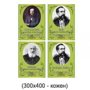 Комплекс портретов для кабинета химии