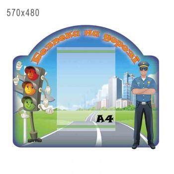 """Стенд """"Безопасность на дороге"""" светофор"""