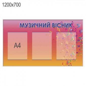 """Стенд """"Музыкальный вестник"""" яркий"""