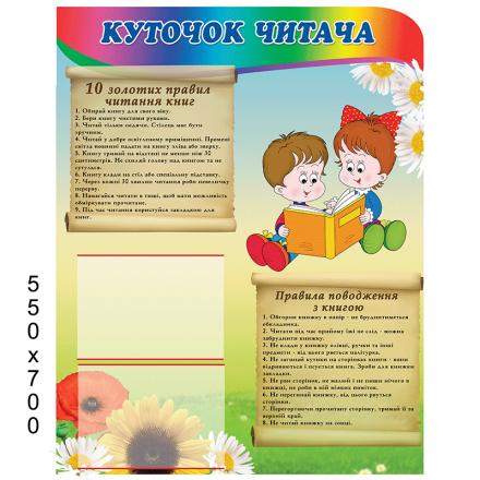 Уголок читателя детский