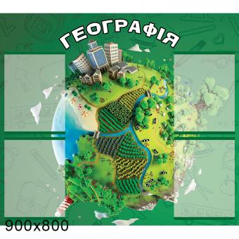 Географический стенд земля