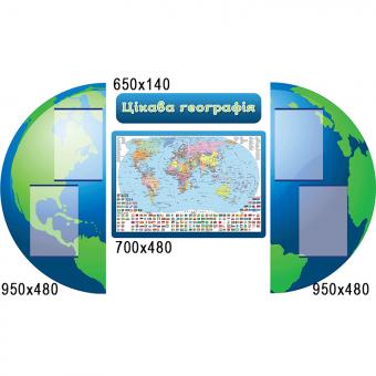Стенд в кабинет географии глобус 1123