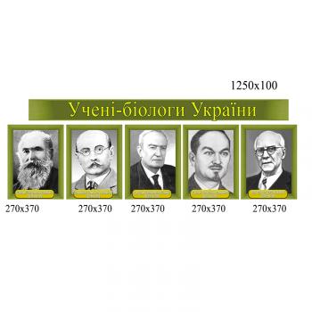Вчені біологи України