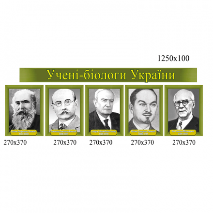 Ученые биологи Украины