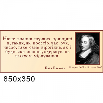 Паскаль, высказывание математика