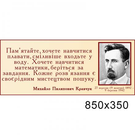 Высказывание Кравчука математика