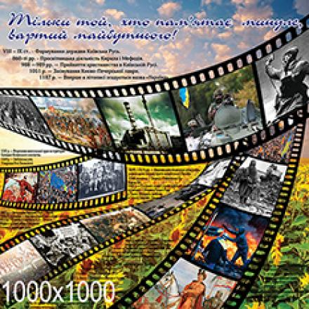 Стенд по истории Украины с картинками