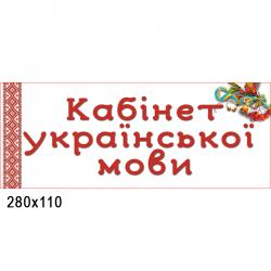 Табличка в стиле вышиванки
