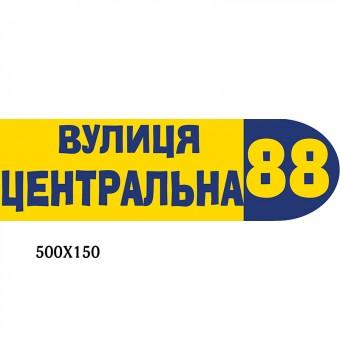 Адресная табличка модель 1355