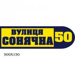 Адресная табличка 1356