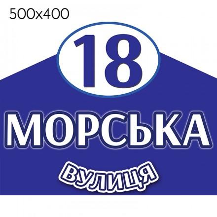 Адресная табличка 1357