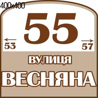 Адресная табличка 1358