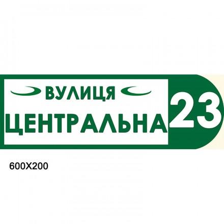 Адресная табличка 1359