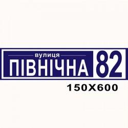 Адресные таблички 1520