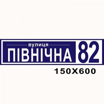 Адресні таблички 1520