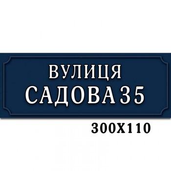 Адресні таблички 1521