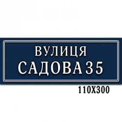Адресные таблички 1521