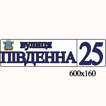 Адресні таблички 1522