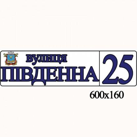 Адресные таблички 1522