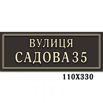 Адресні таблички 1524