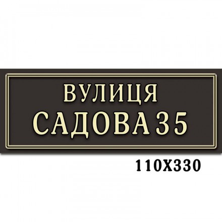 Адресные таблички 1524