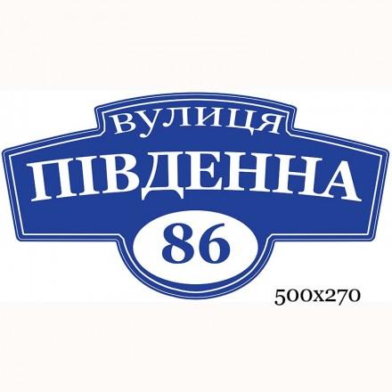 Адресные таблички 1525