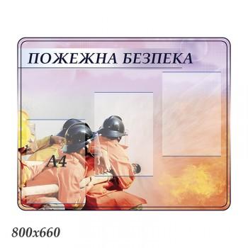 """Стенд """"Пожежна безпека"""" 1510"""