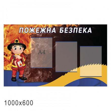 """Стенд """"Пожарная безопасность"""" 1520"""