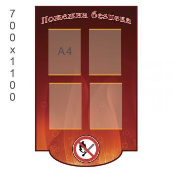 Стенд Пожарная безопасность 1518 ,стенд для школы