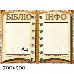 Стенд БИБЛИОИНФО 1255