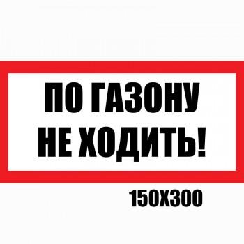 "Табличка ""По газону не ходить"""