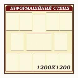 Стенд информационный 1450