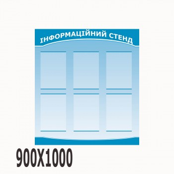 Стенд информационный  1453, стенд для школы