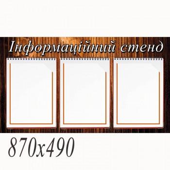 Стенд информационный 1455, стенд для школы