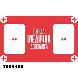 Первая медицинская помощь 1463