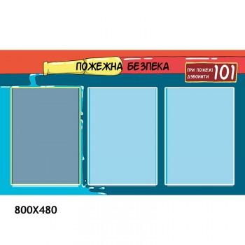 Стенд пожарная безопасность модель 1298