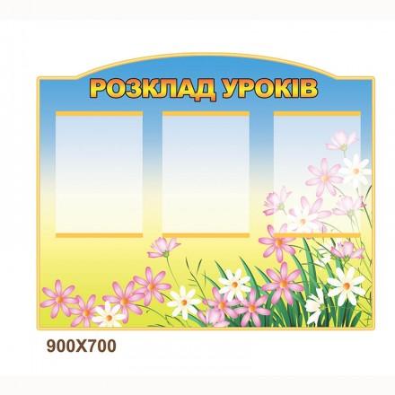 """Стенд """"Расписание уроков"""" 1402"""