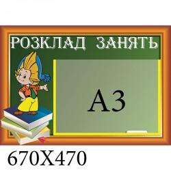 Стенд расписание уроков