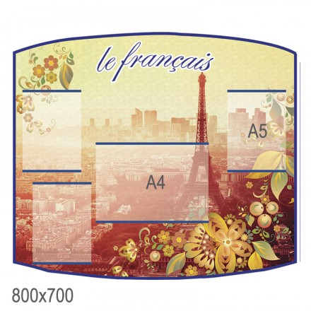 """Стенд Франция """"Цветы"""""""
