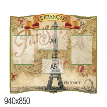 """Стенд Франция """"Башня"""""""