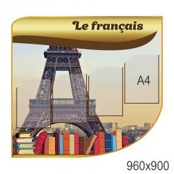 """Стенд """"Франция"""""""