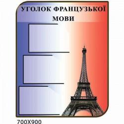 """Стенд """"уголок французского языка"""""""