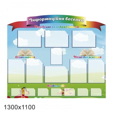 Стенд информационная радуга