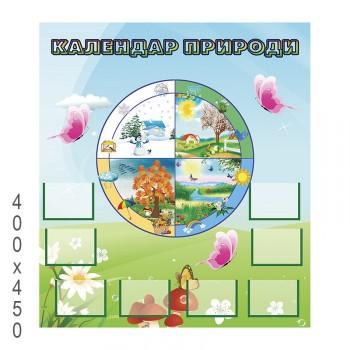 Стенд календарь природы со стрелкой
