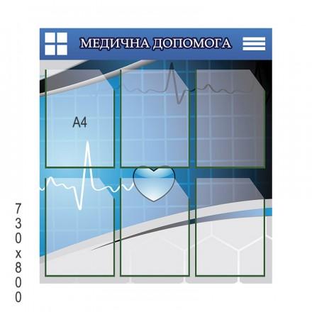 Стенд медицинская помощь кардио