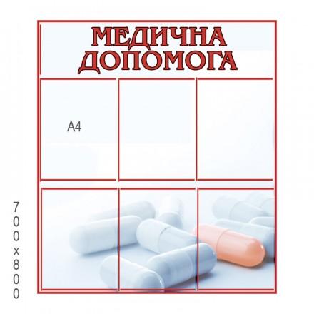 Стенд медицинская помощь, красный кант