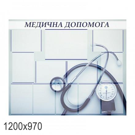 Стенд медицинская помощь тонометр