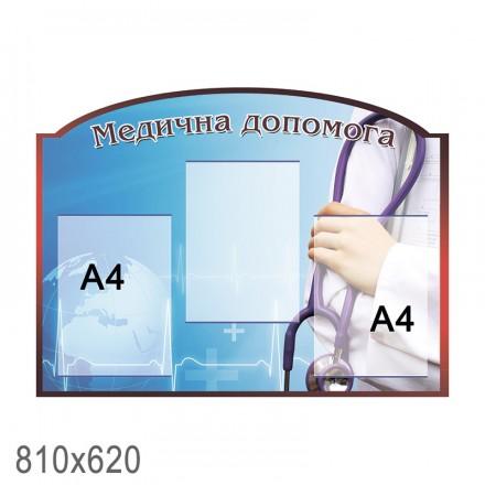 Стенд медицинская помощь дуга
