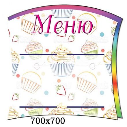 Стенд меню для столовой радуга